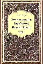 Commentary to the Jewish New Testament (Soft cover) ON RUSSIAN